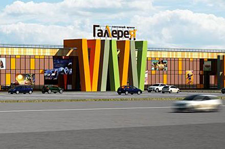 Торговый центр «Галерея», г. Кострома