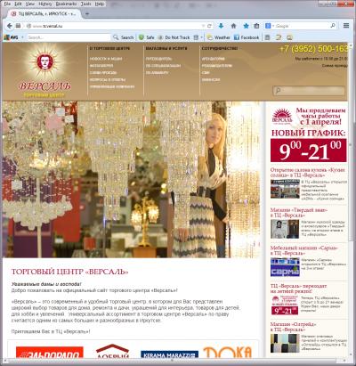 Дизайн сайта торгового центра «Версаль»