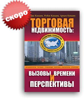 Книга «Торговая недвижимость: вызовы времени и перспективы», авторы Кира Канаян, Рубен Канаян, Армен Канаян