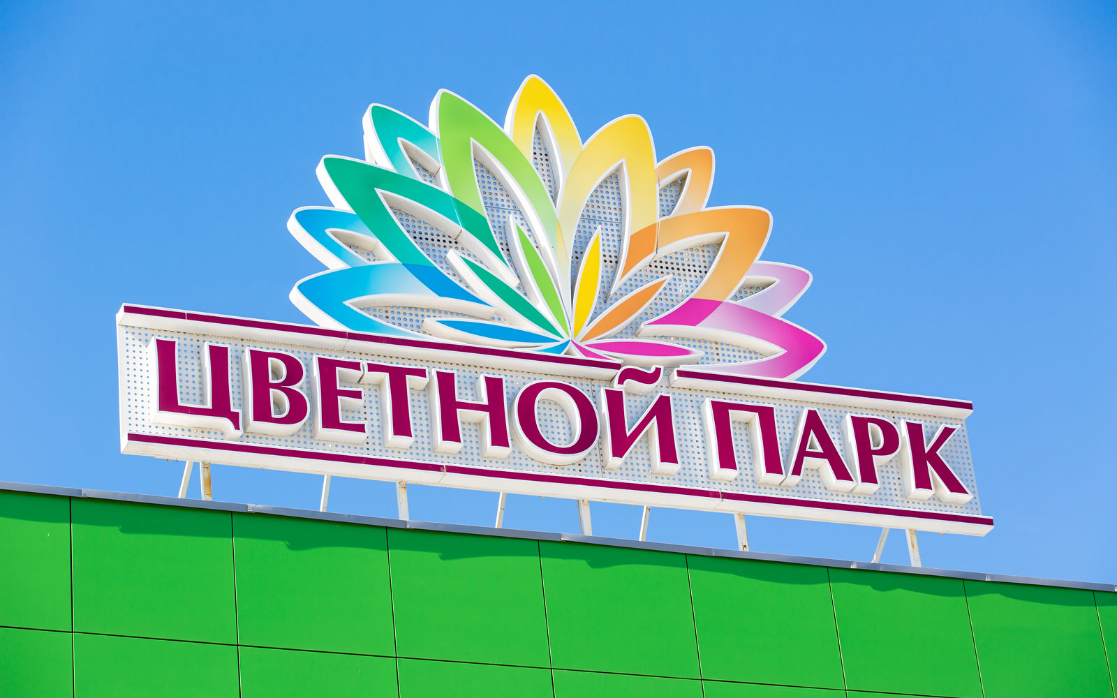 Дизайн вывески торгового центра «Цветной парк»