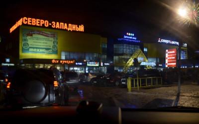 Торговый центр Северо-западный Череповец
