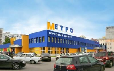 Торговый центр Метро Пенза