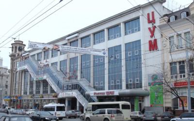 Торговый центр ЦУМ в Ростове-на-Дону