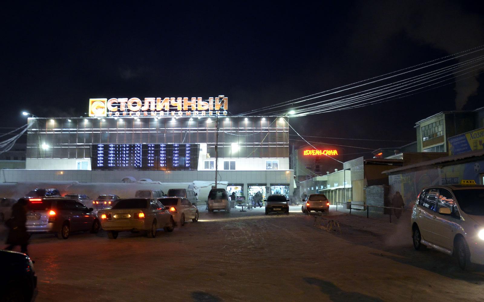 Фасад ТК «Столичный» в Якутске