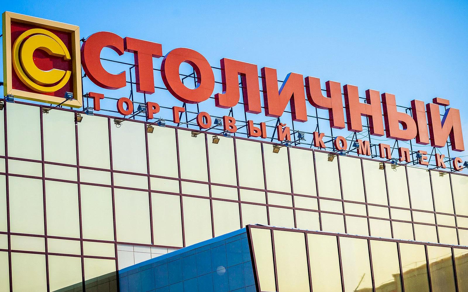 Вывеска ТК «Столичный» в Якутске