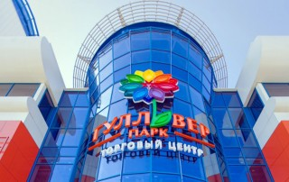 Вывеска с логотипом на фасаде торгово-офисного центра «Гулливер-Парк»