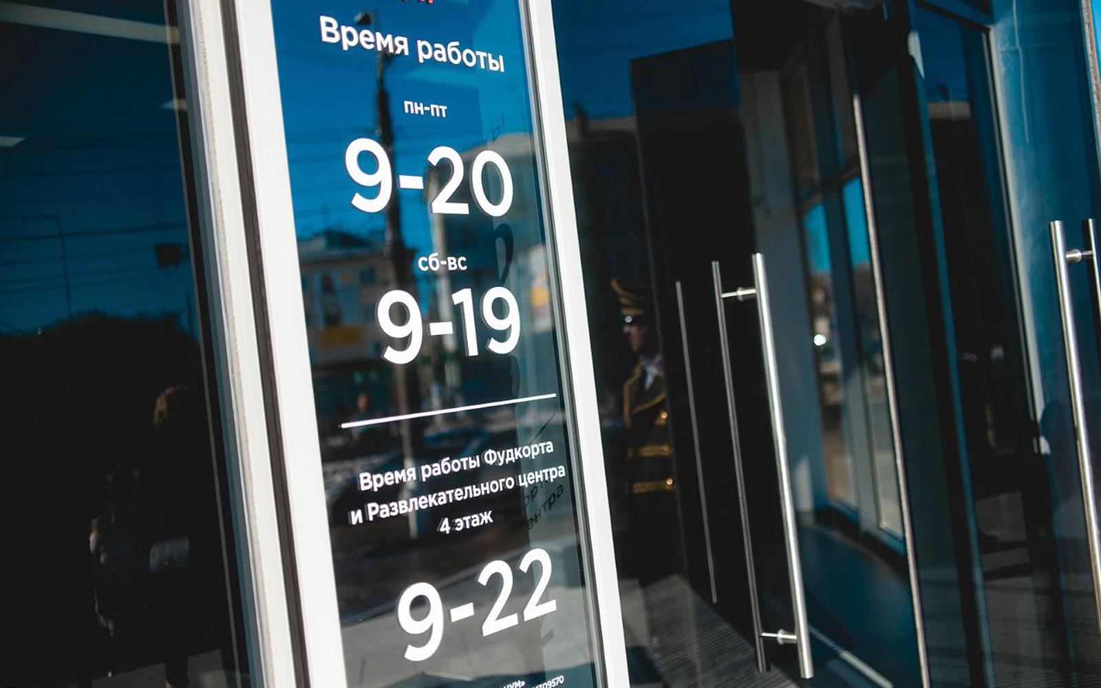Вход в ТЦ «Вятка-ЦУМ» в Кирове