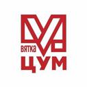 Логотип - Торговый центр «ТЦ «Вятка-ЦУМ», Киров»