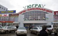 "Фасад ТРЦ «Югра Молл"" в Нижневартовске"