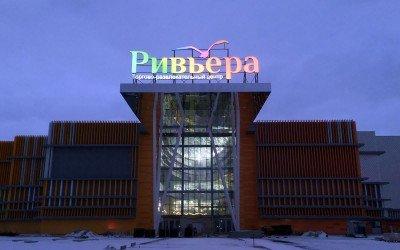 Фасад ТРЦ «Ривьера» в Липецке