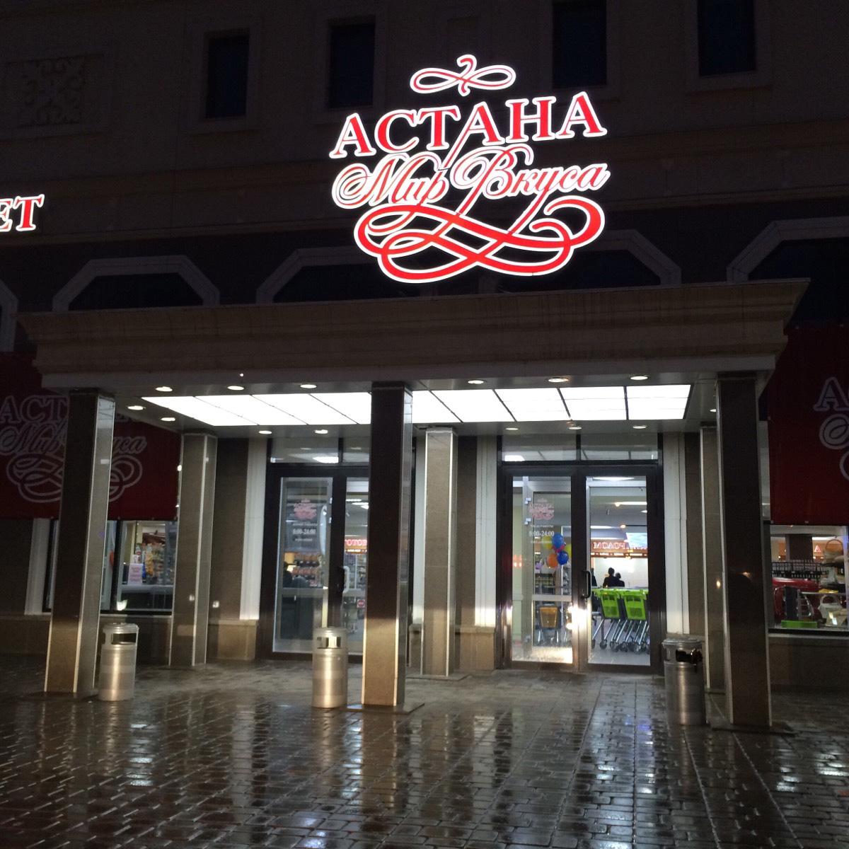 Дизайн входной зоны супермаркета «АСТАНА - Мир Вкуса»