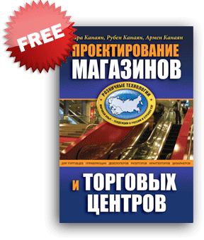БЕСПЛАТНО! - Книга «Проектирование магазинов и торговых центров», авторы Кира Канаян, Рубен Канаян, Армен Канаян
