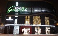 Торгово-ресторанный центр «La Storia» в Калининграде