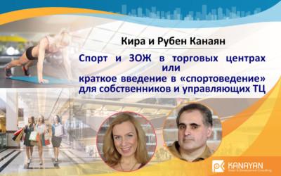 sport-in-shopping-malls-article-kanayan